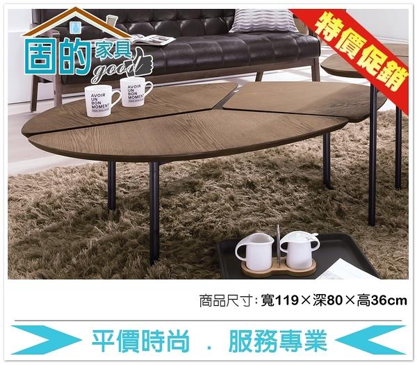 《固的家具GOOD》192-09-ADC 勞倫斯大茶几【雙北市含搬運組裝】