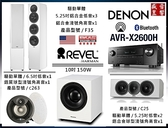 『盛昱音響』美國 Revel F35 / C25 / C263 / WH-D10 / Denon AVR-X2600H - 可視聽