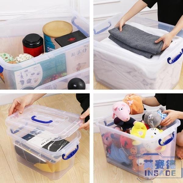 2個裝 透明收納箱塑料儲物箱有蓋滑輪汽車后備箱【英賽德3C數碼館】