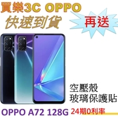 OPPO A72手機 4G/128G,送 空壓殼+玻璃保護貼,24期0利率 雙卡機