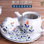 茶壺茶具日式家用陶瓷茶具過濾單壺小茶壺花草茶壺加厚泡茶壺耐熱茶壺 歌莉婭