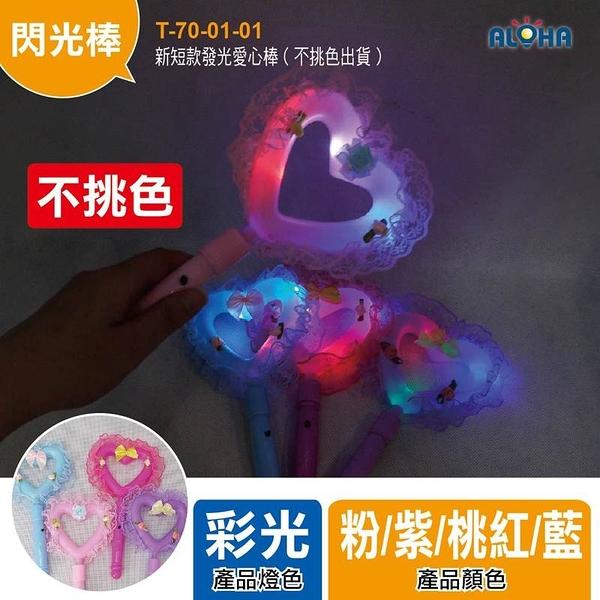 LED發光髮箍 尾牙/活動/花燈/演唱會 新短款發光愛心棒(不挑色出貨)(T-70-01-01)