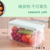 冰箱收納盒長方形抽屜式儲物盒  百姓公館