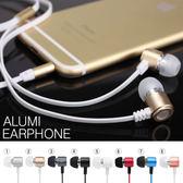 Hamee 自社製品 鋁製質感 繽紛色系 扁線 3.5mm 入耳式 耳塞式 耳機 (任選) 276-822104