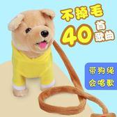 兒童電動玩具狗毛絨玩具仿真遙控機械狗走路會唱歌牽繩狗HD【新店開張85折促銷】