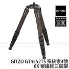 贈腳架套~GITZO GT 4552 TS 6X 碳纖維三腳架 (24期0利率 總代理公司貨) SYSTEMATIC 系統家 4號腳 飛羽攝影