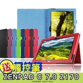 E68精品館 華碩 ASUS ZenPad C 7.0 二折荔枝紋 摺疊 支架 平板皮套 可立式保護套 側翻 Z170CG