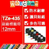 【好用防水防油標籤】BROTHER TZe-435/TZ-435副廠標籤帶(12mm)~適用PT-9700PC.PT-9800PCN.PT-2700
