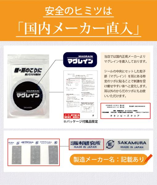 日本製【大容量】耳穴貼 200粒 磁力貼 最流行的懶人保養法 耳朵穴道 禮物 母親節【小福部屋】