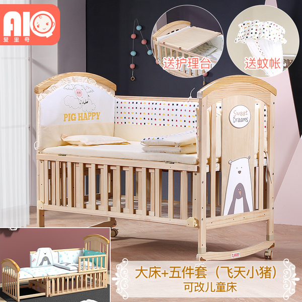 嬰兒床 實木 新生兒寶寶bb搖籃多功能無漆可移動兒童拼接大床  快速出貨