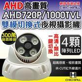 ~CHICHIAU ~AHD 720P 百萬畫素1000TVL 類比1000 條解析度雙模切換四陣列燈半球型夜視監視器攝影機