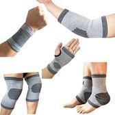 【雙十二】秒殺男女運動護具套裝乒乓球足球籃球護膝護腕護肘護踝護掌5件套 gogo購