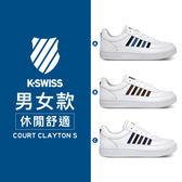 K-SWISS Court Clayton S休閒運動鞋-男女任選