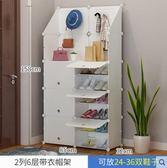 收納櫃鞋櫃鞋架經濟型多功能仿實木家用省空間防塵收納多層門口組裝鞋櫃LX 伊蒂斯女裝