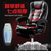 電腦椅家用電競椅辦公椅可躺老板椅升降轉椅按摩擱腳午休座椅子 DF 交換禮物
