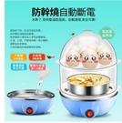 現貨 煮蛋器 多功能雙層蒸蛋器 全自動雙層煮蛋器 不銹鋼蒸蛋器自動斷電家用小型早餐機