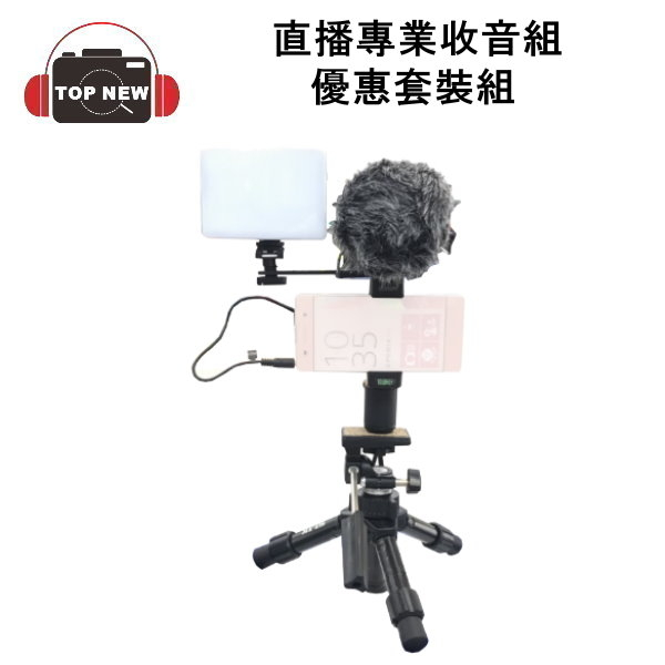 Vlog 直播專業套組 Mini-pro v 腳架 SK-PSC1 多功能手機夾 SL-60AI 補光色溫燈 BY-MM1 專業麥克風 支架