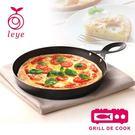 《逸品軒》AUX Leye石窯風不沾披薩烤盤 LS1502(日本製)[A03-015024]