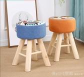 小凳子 家用簡約現代沙發凳矮凳時尚化妝凳創意板凳客廳實木換鞋凳  俏girl YTL