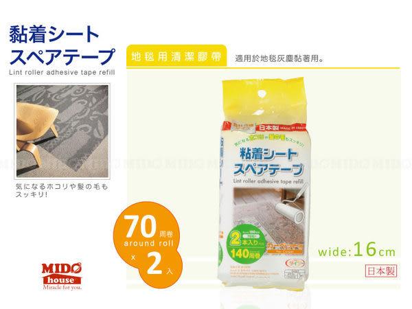 地毯用黏著滾筒清潔膠帶(90周卷)-NO.229《Midohouse》