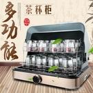 220v 消毒櫃杯子專用迷你小型桌面台式辦公室茶具烘干保潔家用消毒碗櫃 【全館免運】