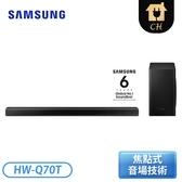 [SAMSUNG 三星]3.1.2 Ch Soundbar HW-Q70T/ZW
