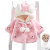 限定款鋪棉厚外套 嬰兒刷毛外套披風斗篷秋冬外出保暖內刷毛衣服公主仿皮草冬季寶寶童裝1-3歲