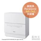 日本代購 空運 2019新款 Panasonic 國際牌 NP-TA3 洗碗機 烘碗機 食器清洗機 大容量收納