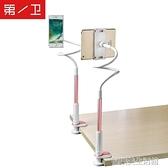 手機架懶人支架床頭ipad床上用平板架子萬能通用多功能蘋果支電腦