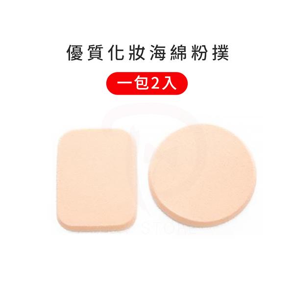 膚色 化妝海綿 彈力粉撲 方形/圓形 一包(2入) 【DT STORE】【0015082】