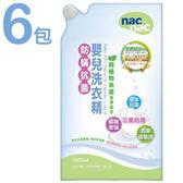 【奇買親子購物網】Nac Nac防蟎抗菌嬰兒洗衣精補充包(6入)