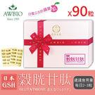 日本還原型GSH穀胱甘肽膠囊90粒/盒(...
