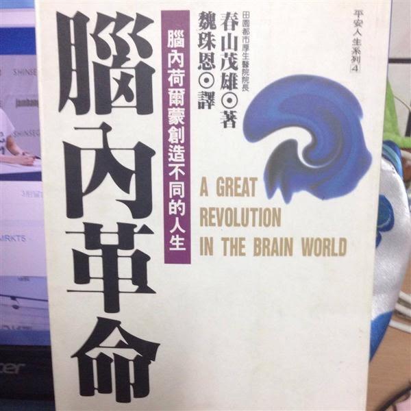 (二手書)腦內革命