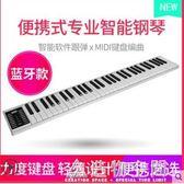 便攜式手卷鋼琴88鍵盤專業版成人練習移動隨身電子鋼琴初學者入門 NMS名購居家