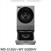 《結帳打9折》LG樂金【WD-S12GV+WT-D200HV】12+2公斤雙能洗(蒸洗脫烘)洗衣機