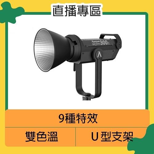Aputure 愛圖仕 LS 300X 雙色溫聚光燈 V-mount(LS300X,公司貨)直播 拍賣 遠距教學 補光燈