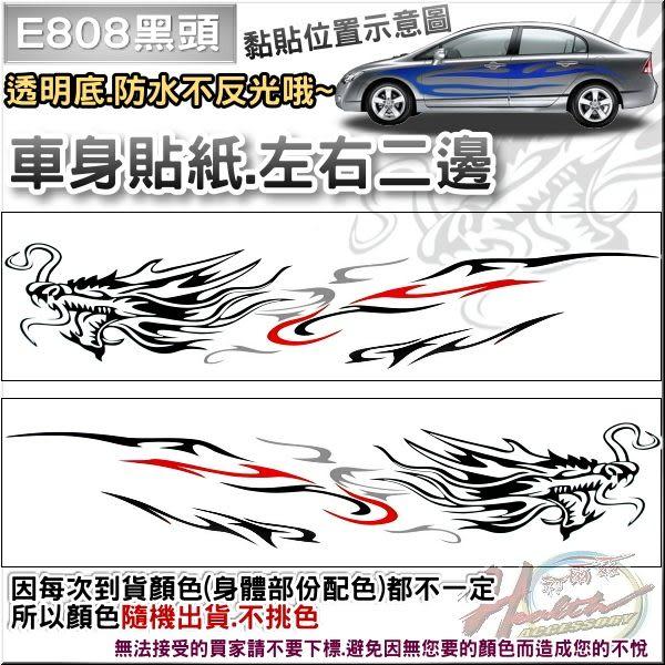 [00255761] E808 車身貼紙 (黑龍) (不挑款)