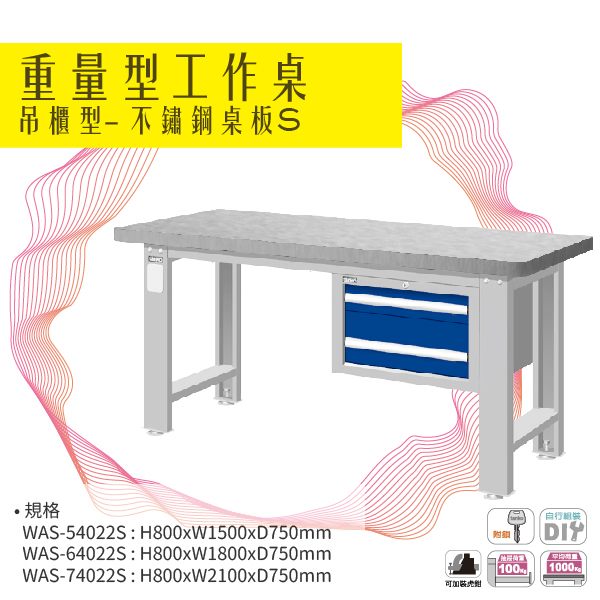 天鋼 WAS-74022S (重量型工作桌) 吊櫃型 不鏽鋼桌板 W2100