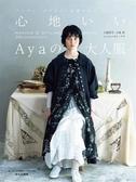 Aya復古風格舒適生活服飾裁縫作品24款