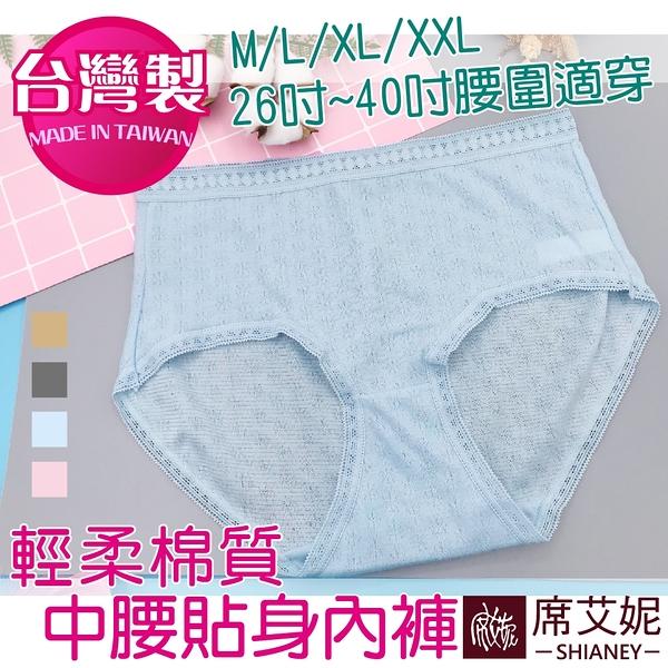 女性 MIT棉質貼身內褲 超彈力 大尺碼 中腰 高腰 M/L/XL/XXL 台灣製 -席艾妮SHIANEY
