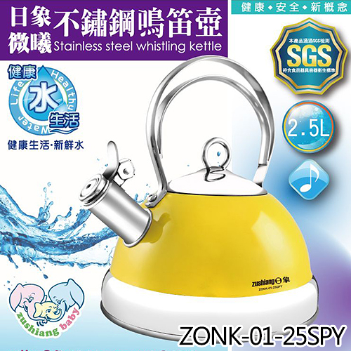 Zushiang 日象 ZONK-01-25SPY 2.5L 微曦 不鏽鋼 鳴笛壺