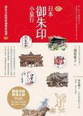 (二手書)日本御朱印小旅行:神社寺院的祈福參拜巡禮