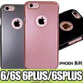 E68精品館 iPHONE 6 6S 6PLUS 6S PLUS 4.7吋 5.5吋 iJELLY 仿金屬 TPU 軟殼 手機殼 磨砂霧面殼 手機套