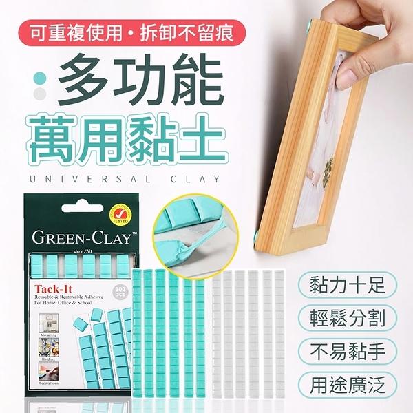 《自由黏貼!重複使用》 多功能萬用黏土 隨意貼 萬用膠 黏膠 美甲 黏土 膠