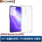 【默肯國際】IN7 OPPO Reno 5 (6.43吋) 氣囊防摔 透明TPU空壓殼 軟殼 手機保護殼