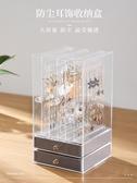 首飾盒飾品整理收納盒大容量放耳環架耳飾耳釘飾品透明展示架子 沸點奇跡