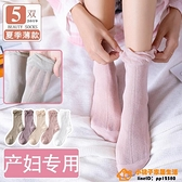 5雙裝 月子襪孕婦產后產婦襪純棉松口薄款襪子女中筒品牌【小桃子】