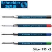 德國 施奈德 自動原子筆 筆芯XB Slider 755 XB 替芯 筆芯 /支