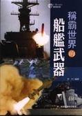 (二手書)稱霸世界的船艦武器