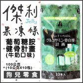 *KING WANG* 悠遊國際T.N.A 傑利Jelly果凍條 (10gX10條/包) 葡萄糖胺健骨(牛奶)
